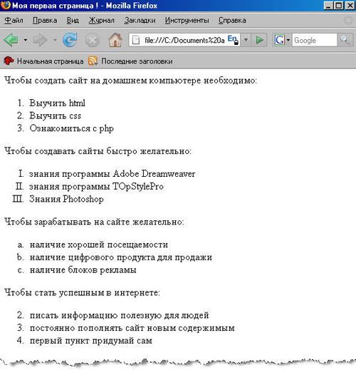 Списки в html. Нумерованные списки ol