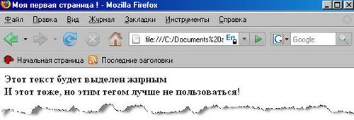 html тег <strong>