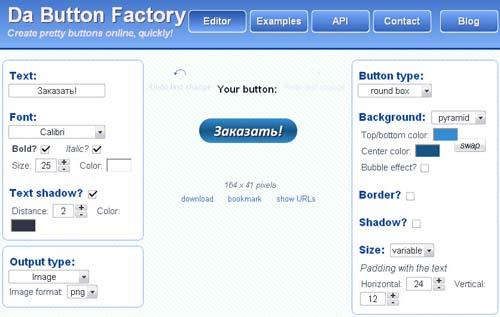 Онлайн сервис генерации кнопок для сайта