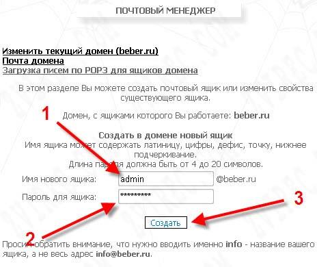 Как сделать почтовый сайт