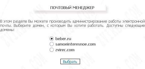 создаем почтовый ящик для сайта