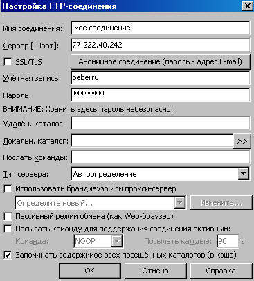 Закачка файлов на хостинг3