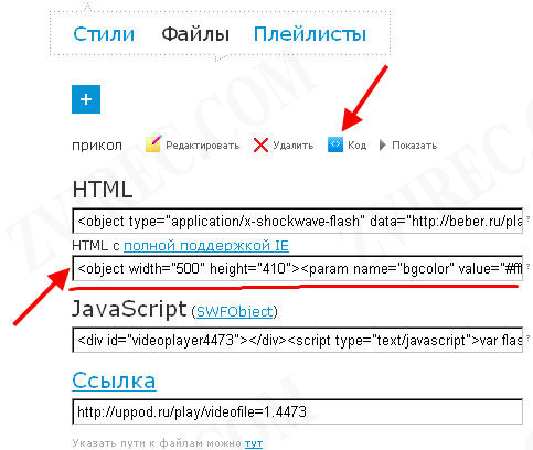 Конструктор сайта reg ru как вставить видео
